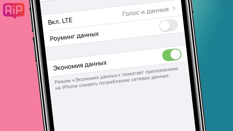 iOS 13сэкономит трафик наiPhone