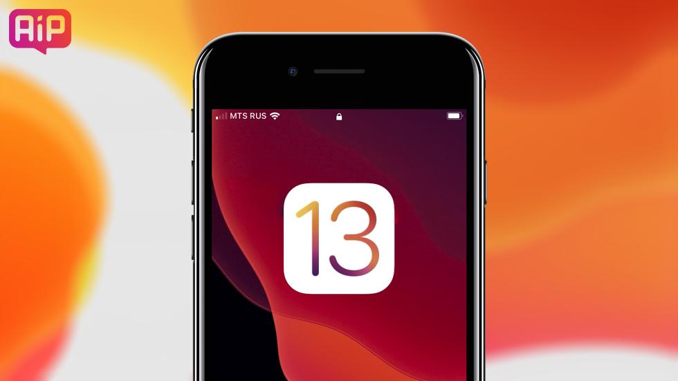 iOS 13увеличит время работы iPhone без подзарядки