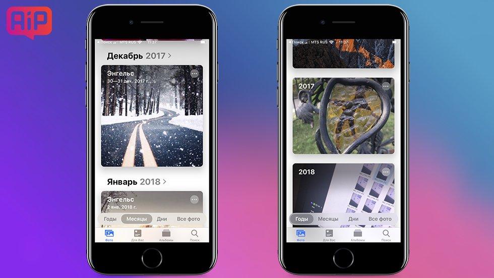 Обновленное приложение Фото в iOS 13