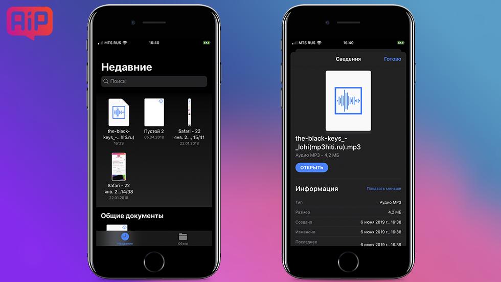 Приложение Файлы в iOS 13