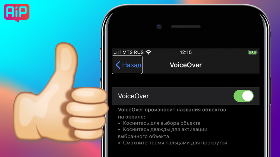 Voice Over вiOS 13