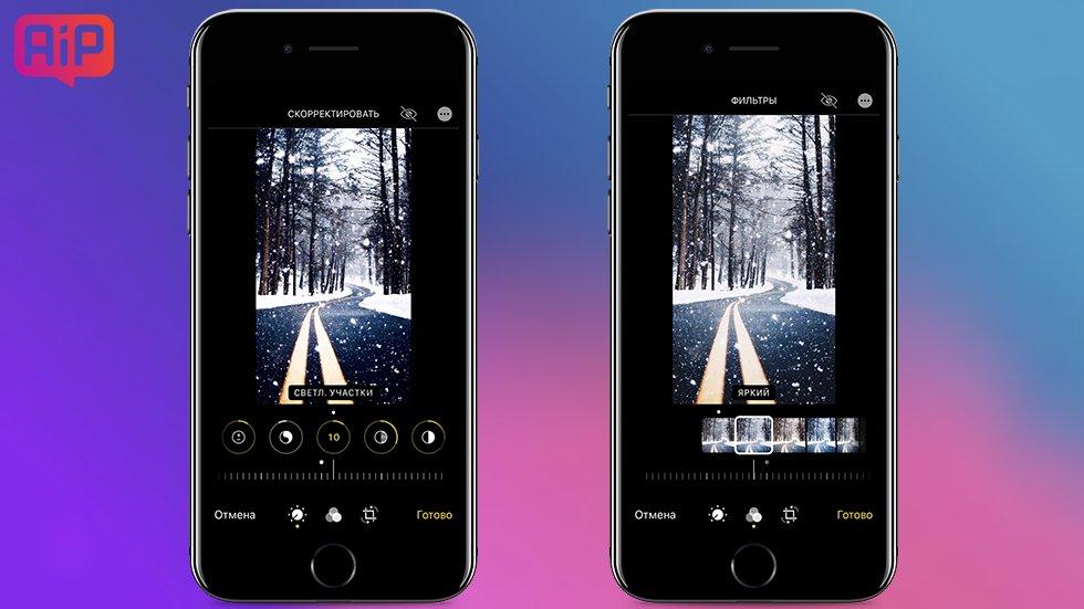 Новый редактор фото в iOS 13