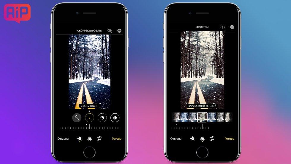 Фильтры для фотографий в iOS 13