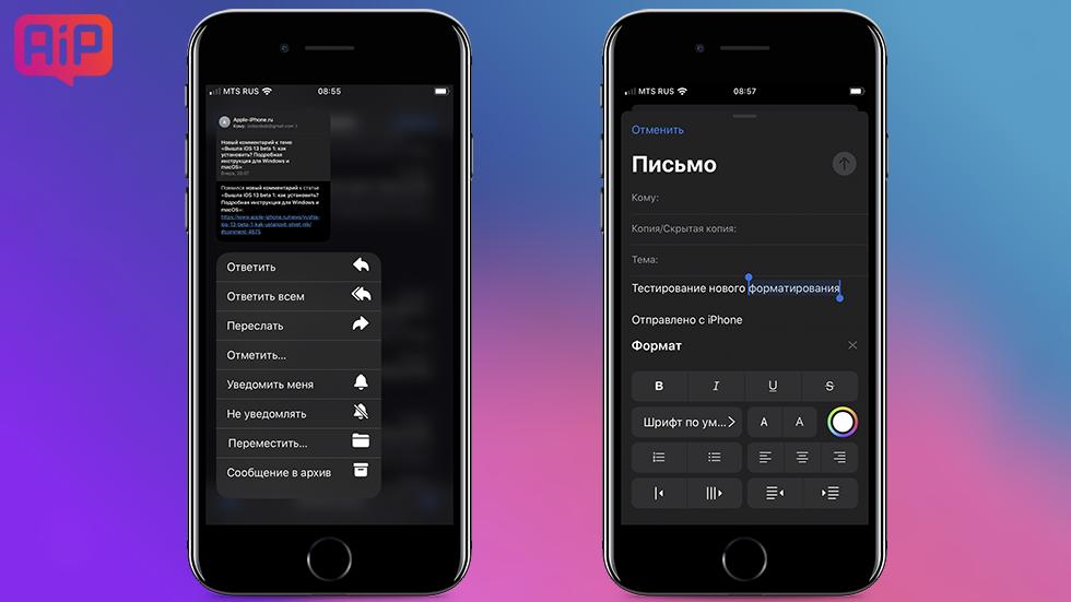 Обновленное приложение Почта в iOS 13
