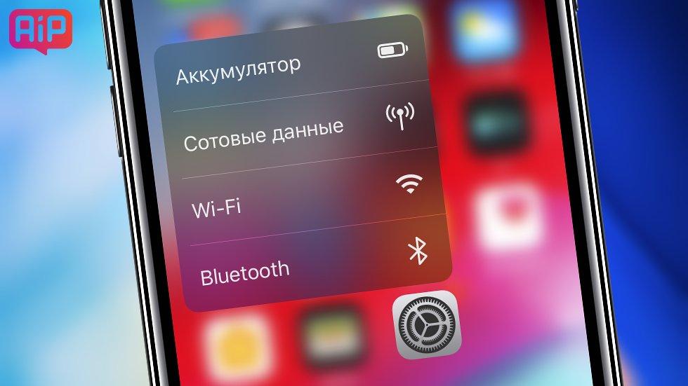 Haptic Touch в iOS 13