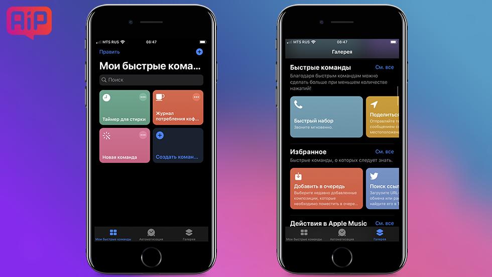 Быстрые команды в iOS 13