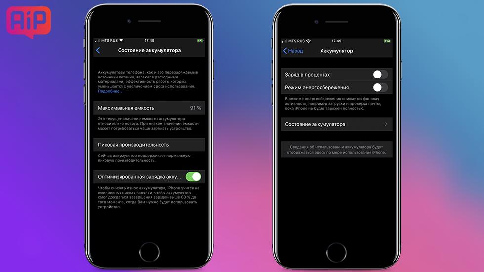 Новый способ зарядки iPhone в iOS 13