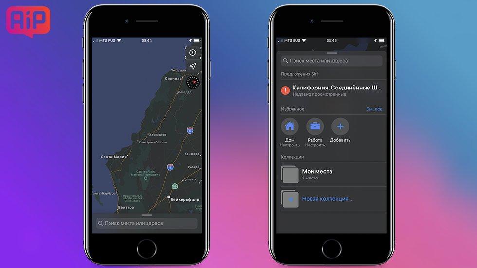 Приложение Карты в iOS 13
