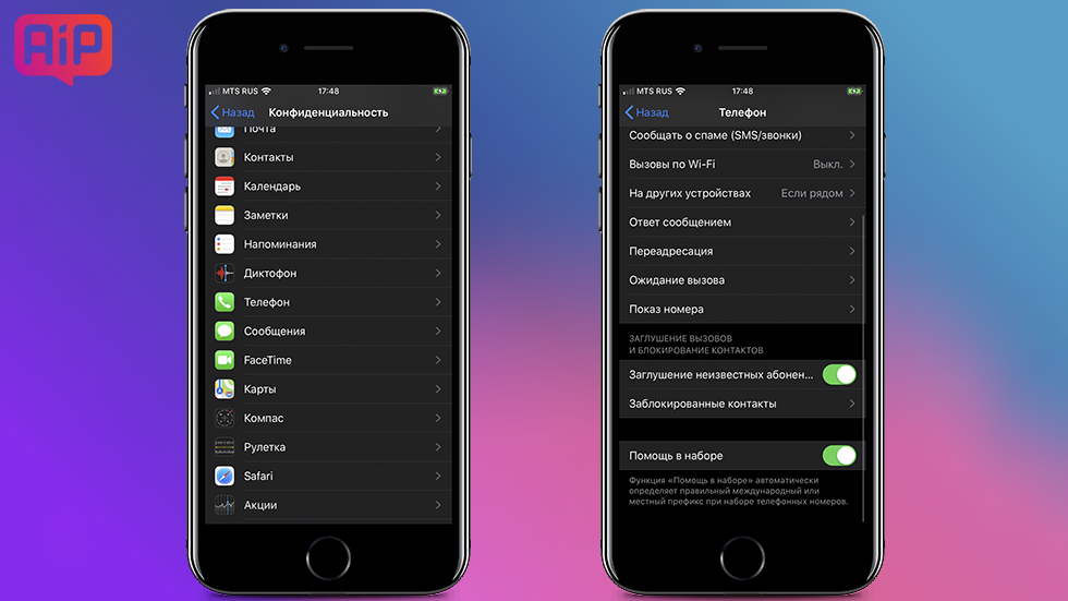 Заглушение неизвестных абонентов в iOS 13