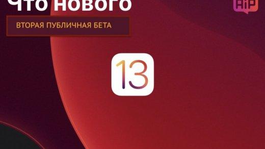 iOS 13 - вторая публичная бета-версия прошивки