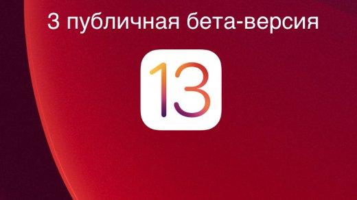 iOS 13 бета публичная версия