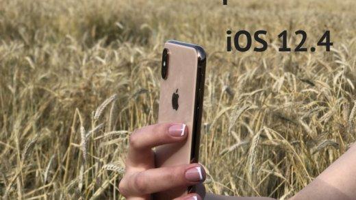 Прошивка iOS 12.4
