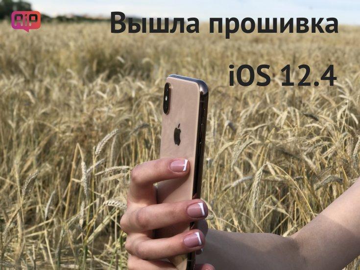 Вышла iOS 12.4 — что нового и как установить
