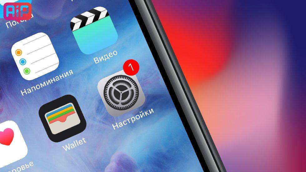 Обновление прошивки iOS на iPhone