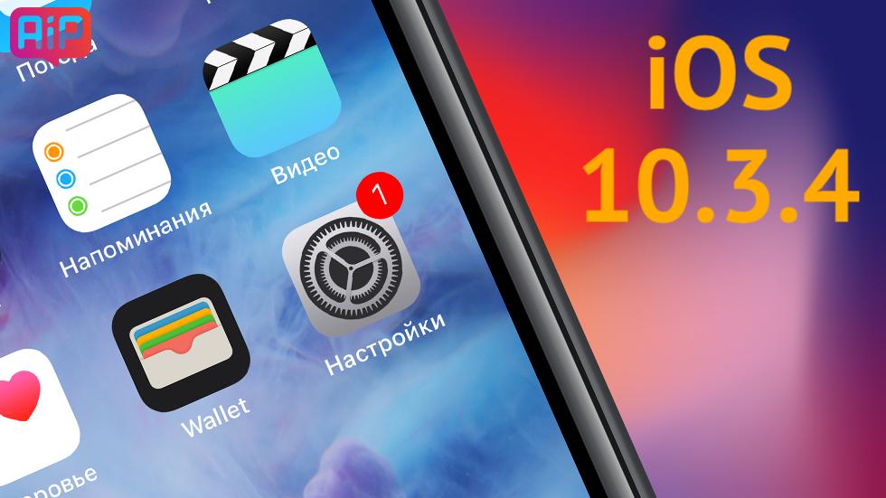 Вышла iOS 10.3.4 для iPhone 5 и iPad 4 – что нового и как установить