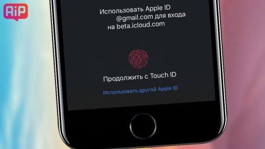 Скрытая функция iOS 13 позволяет заходить в iCloud без пароля