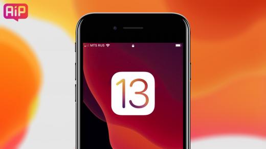 iOS 13приятно удивила скоростью работы