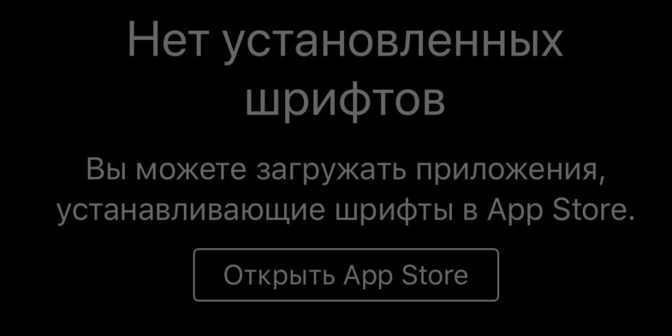На iPhone нет установленных шрифтов. Открыть App Store.