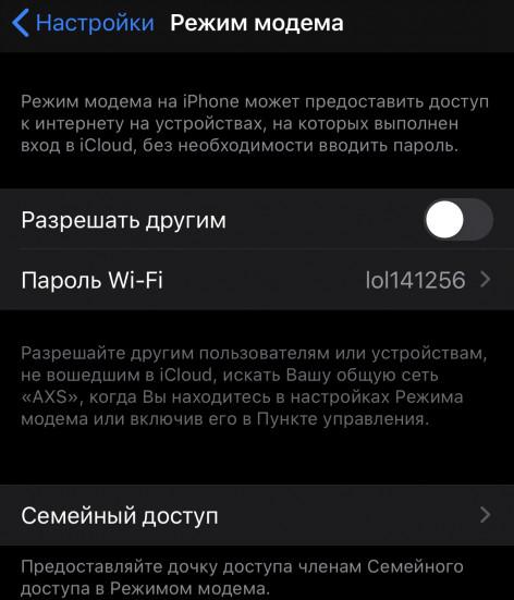 Семейный доступ в режиме модема на iPhone