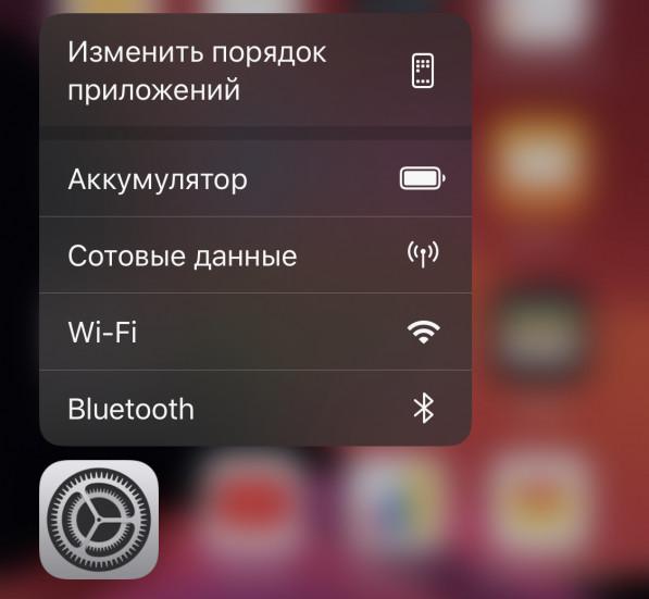 В меню Аккумулятор на iPhone легко попасть с помощью Haptic Touch