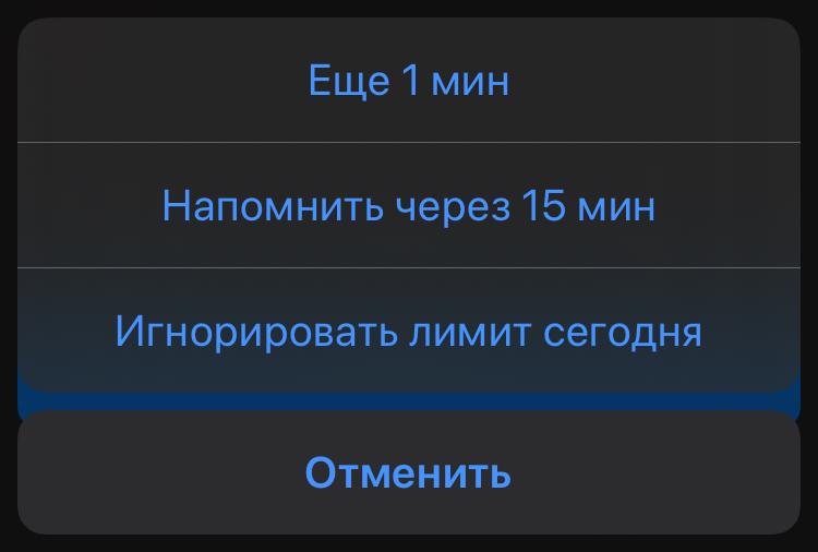 экранное время опции