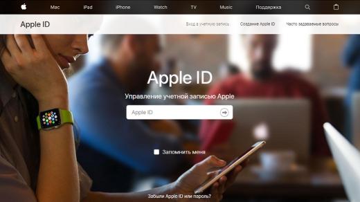 На пользователей Apple была совершена фишинговая атака