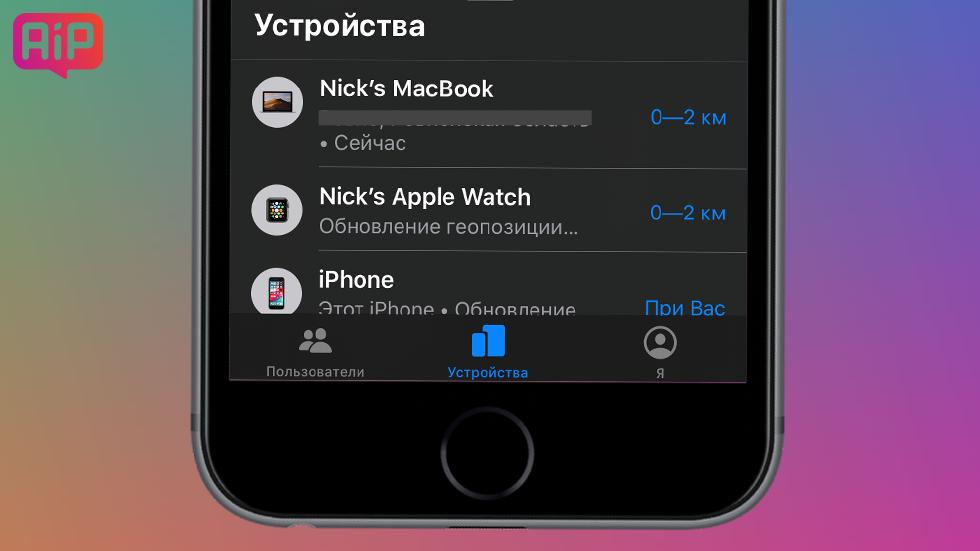 локатор на айфоне iOS 13