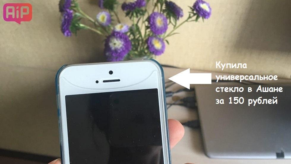Помогает ли защитное стекло для телефона. Вред защитных стекол для смартфонов