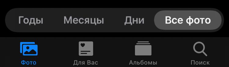 интерфейс фото iOS 13