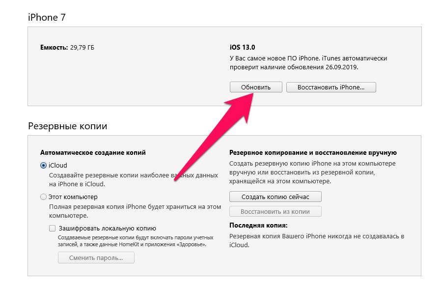 Как перейти сбета-версии iOS 13на финальную