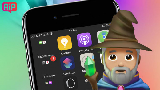 «Магические» обои для iOS 13скрывают папки ипанель Dock. Как установить?