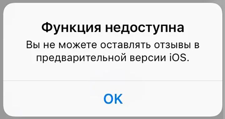 Почему неотправляются отзывы вApp Store вiOS 13