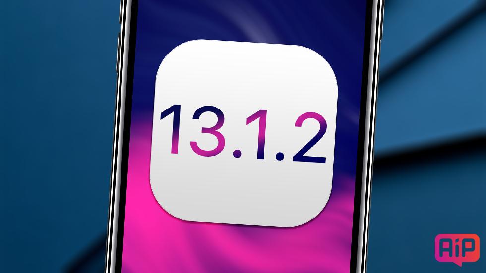 Вышла iOS 13.1.2 — что нового, все нововведения