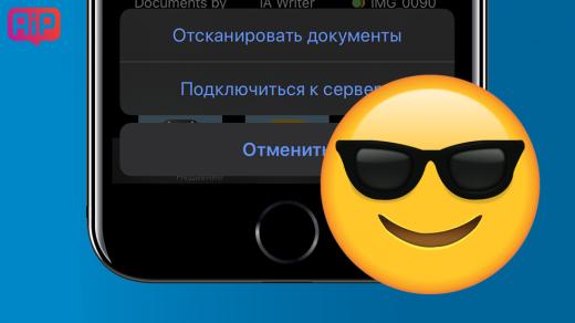 iOS 13добавляет наiPhone крутой сканер документов. Как пользоваться?
