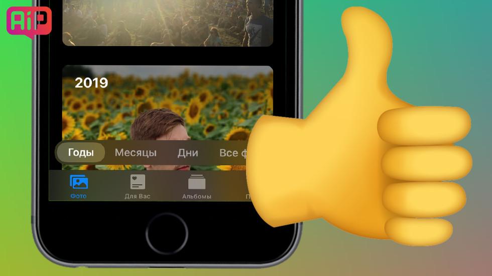 iOS 13 прокачала «Фото». Целых 30 безумно крутых нововведений