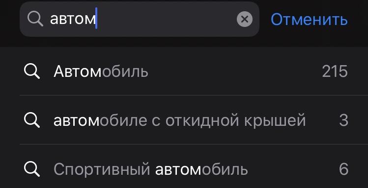 iOS 13 поиск фото