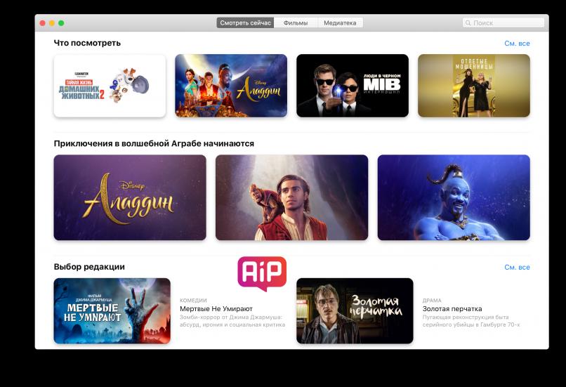 Приложение TV для macOS Catalina