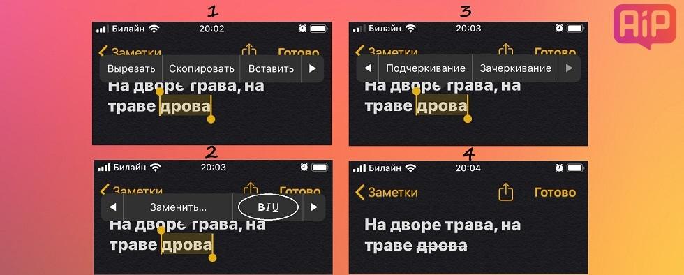 Как сделать зачёркнутый текст на Айфоне