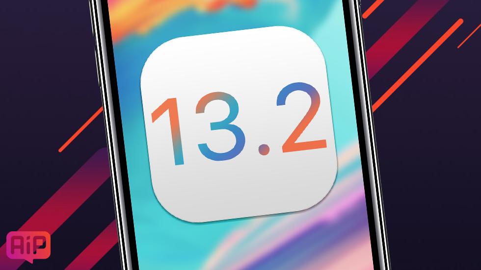 Apple случайно «слила» сроки выхода iOS 13.2