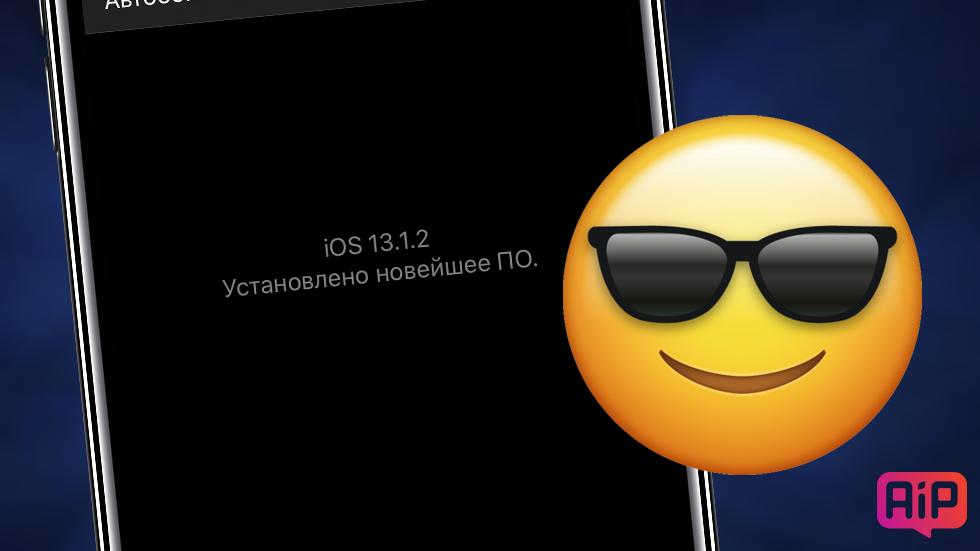 Как правильно установить iOS13, чтобы наiPhone небыло проблем? Рабочий способ
