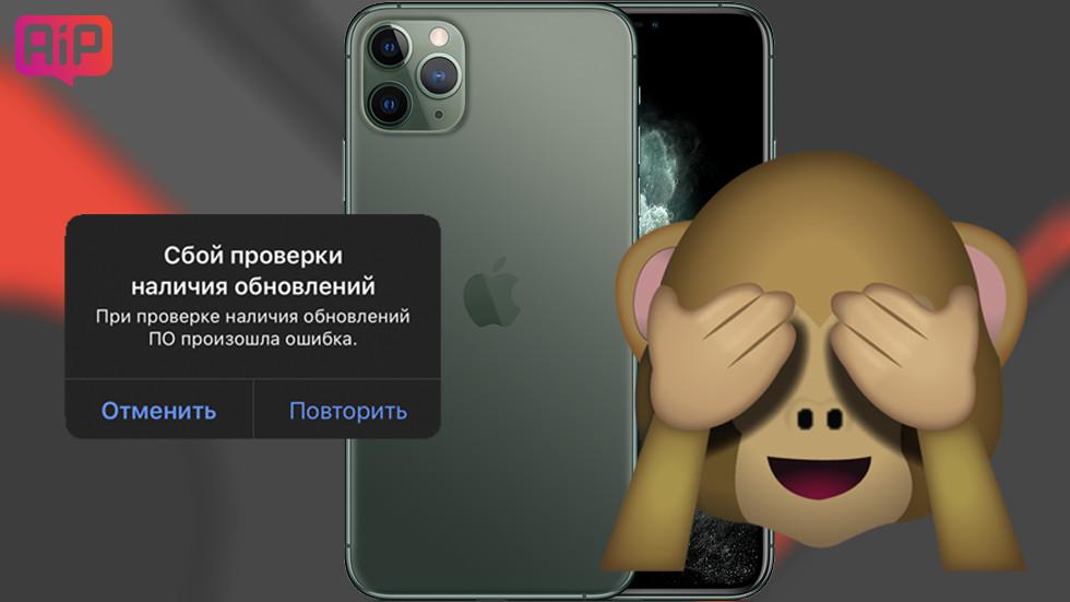 Почему iOS 13так плоха? Бывший разработчик Apple всё объяснил