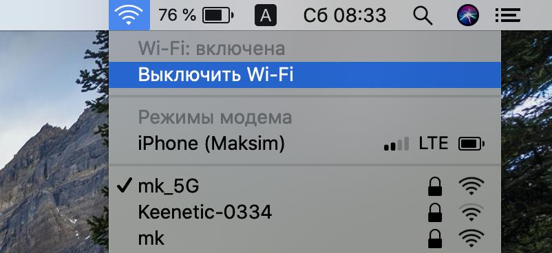 Wi-Fi macOS