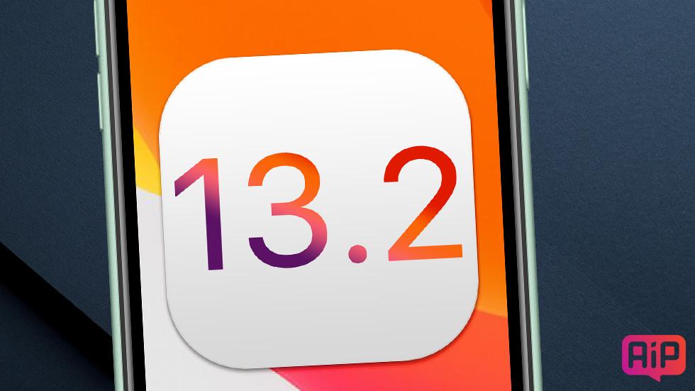 Вышла iOS 13.2 beta 2 для всех. Есть интересные нововведения