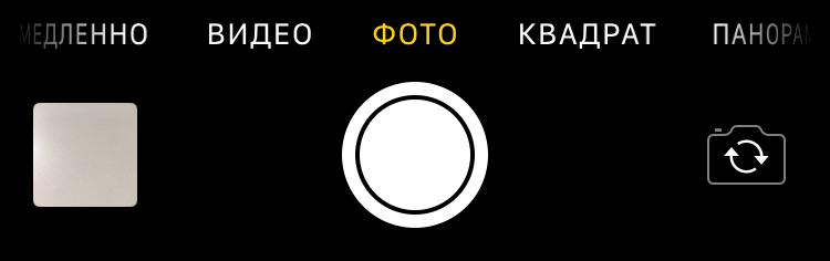 режими камеры айфона