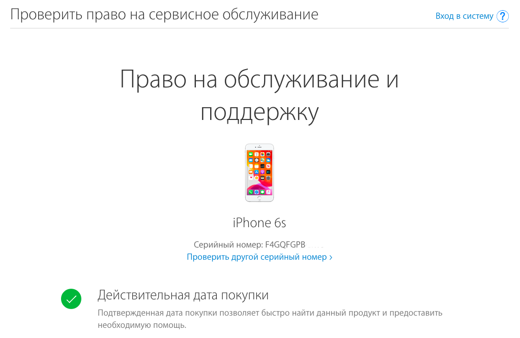 проверка серийника на сайте Apple