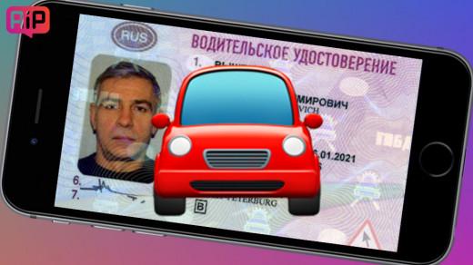 Айфон вместо документов. Стоит ли получать электронные водительские права?