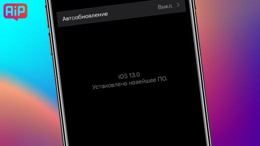 iOS 13не оставила шансов «скоростной» iOS 10