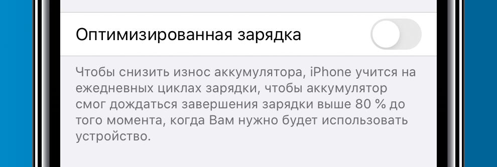 iPhone быстро разряжается на iOS 13? 5 шагов, которые решают проблему