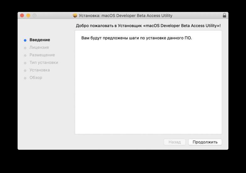 macOS Beta