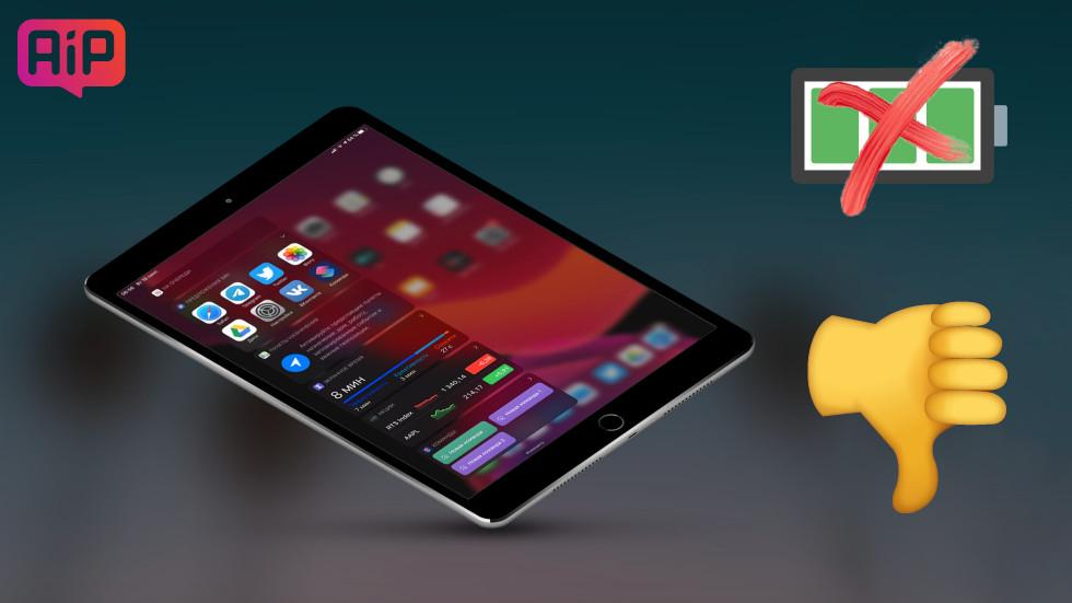 Пользователи жалуются на iPadOS. Прошивка быстро разряжает устройства